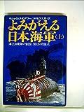 よみがえる日本海軍〈上〉―海上自衛隊の創設・現状・問題点 (1972年)