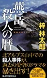 燕岳 殺人の暦 (ジョイ・ノベルス)