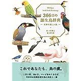 366日の誕生鳥辞典 ー世界の美しい鳥ー