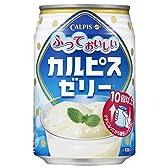 カルピス ふっておいしいカルピスゼリー 270g缶×24本入