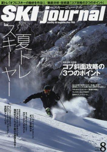 スキージャーナル 2017年 08 月号 [雑誌]