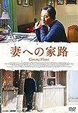 妻への家路[DVD]