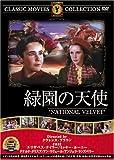 緑園の天使 [DVD] FRT-115