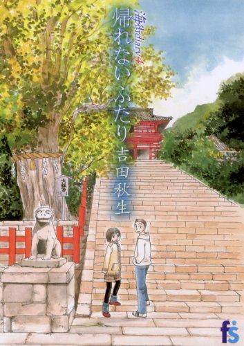 海街diary 4 帰れないふたり (flowers コミックス)の詳細を見る