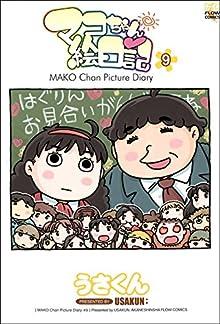 [うさくん] マコちゃん絵日記 第01-09巻