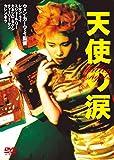天使の涙 [DVD]