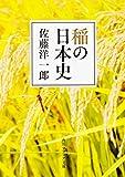 稲の日本史 (角川ソフィア文庫)