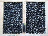 最高ランク 黒玉砂利(彩光石)自然玉 5分(15mm~18mm) 1袋20Kg