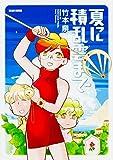 夏に積乱雲まで (ビームコミックス) 画像