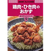 鶏肉・ひき肉のおかず (NHKきょうの料理―新・ポケットシリーズ)