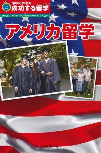 A 成功する留学 アメリカ留学 (地球の歩き方 成功する留学)の詳細を見る