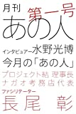 月刊あの人 第一号(長尾彰編)