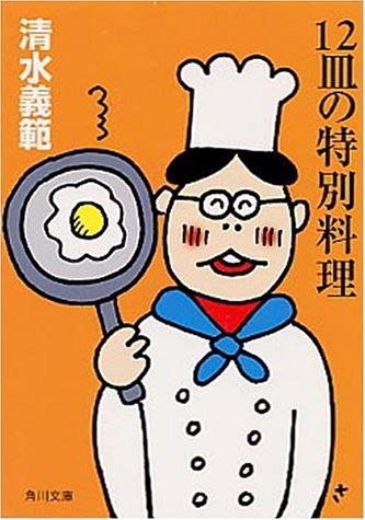 12皿の特別料理 (角川文庫)の詳細を見る
