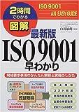 図解 最新版ISO9001早わかり―規格要求事項のかんたん解釈と実現のしかた (2時間でわかる図解シリーズ)