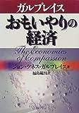 おもいやりの経済 (未来ブックシリーズ)