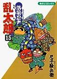 落第忍者乱太郎(15) (あさひコミックス)