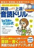 國弘正雄&藤本信彦 式 英語しっかり上達!音読ドリル <CD>