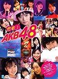 密着!「AKB48」~写真集 Vol.1 the・デビュー