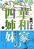 華和家の四姉妹 / 柴門 ふみ のシリーズ情報を見る