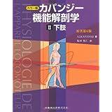 カラー版 カパンジー機能解剖学 II (2) 下肢 原著第6版