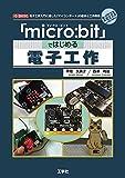 「micro:bit」ではじめる電子工作 (I/O BOOKS)