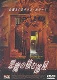 悪魔の棲む部屋[DVD]