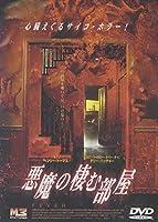 悪魔の棲む部屋 [DVD]