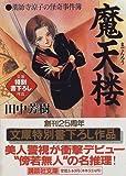 魔天楼 薬師寺涼子の怪奇事件簿 (講談社文庫)