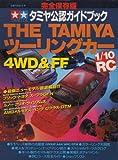 タミヤ公認ガイドブック 1/10RC ザ・タミヤツーリングカー 4WD&FF (立風ベストムック78)