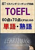 TOEFL iBT60点を70点にするための単語熟語リーディングリスニング対応リストDL付