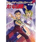 大いなる誤算―セレスティアル・フォース〈2〉 (角川スニーカー文庫)