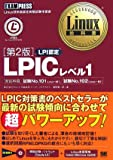 Linux教科書 LPICレベル1 第2版 画像
