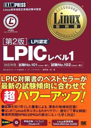 Linux教科書 LPICレベル1 第2版の詳細を見る