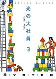 光の大社員(3) (アクションコミックス)