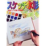 スケッチ水彩―水筆ペンで描く初級編 (ビジョン入門シリーズ)