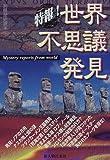 特報!世界不思議発見 (別冊歴史読本 (40))