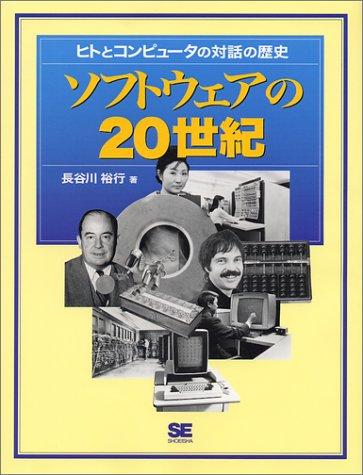 ソフトウェアの20世紀―ヒトとコンピュータの対話の歴史の詳細を見る