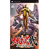 煉獄 弐 RENGOKU II The Stairway to H.E.A.V.E.N - PSP
