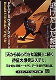 逃げだした秘宝―ドートマンダー・シリーズ (ミステリアス・プレス文庫)