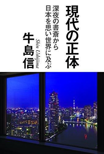 現代の正体 深夜の書斎から日本を思い世界に及ぶの詳細を見る