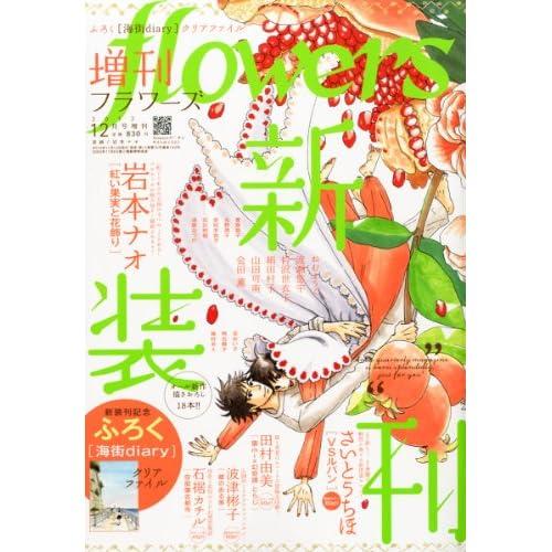 増刊flowers (フラワーズ) 2012年 12月号 [雑誌]