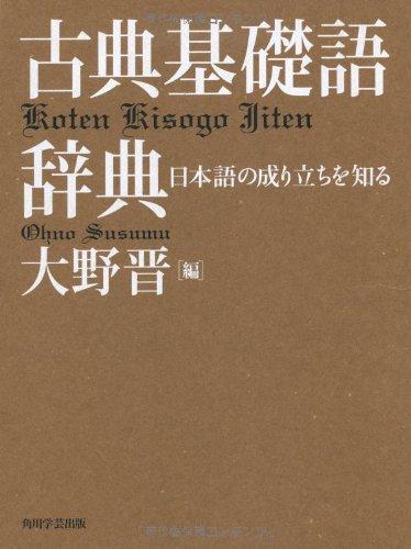 古典基礎語辞典の詳細を見る