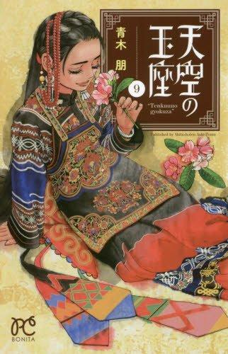 天空の玉座 9 (ボニータコミックス)