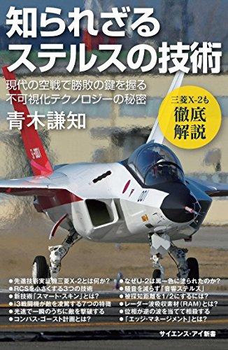 知られざるステルスの技術 現代の航空戦で勝敗の鍵を握る不可視化テクノロジーの...