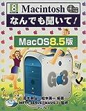 Macintoshなんでも聞いて! MacOS8.5版