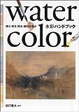 描く・見る・知る・画材を選ぶ 水彩ハンドブック