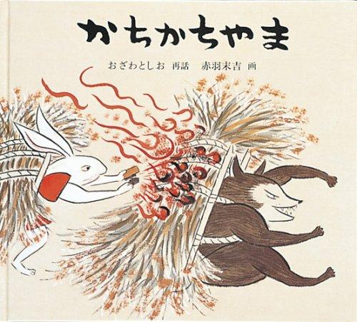 かちかちやま (日本傑作絵本シリーズ)の詳細を見る