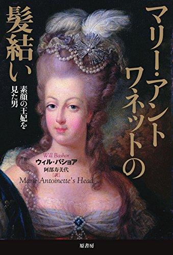 『マリー・アントワネットの髪結い 王妃の素顔を見た男』王妃に仕えたある男の生涯