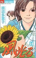 風光る (14) (flowersフラワーコミックス)