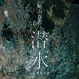 潜水 (with 君島大空)